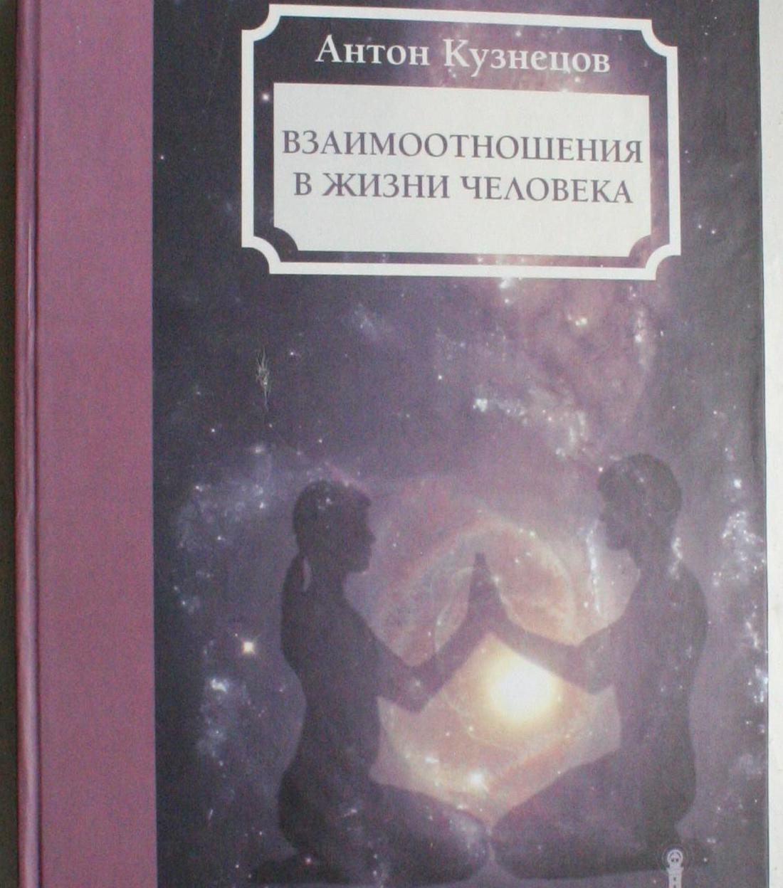 * Книга Антон Кузнецов — Взаимоотношения и жизнь человека v2 *