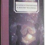 """Антон Кузнецов, книга """"Взаимоотношения в жизни человека"""""""